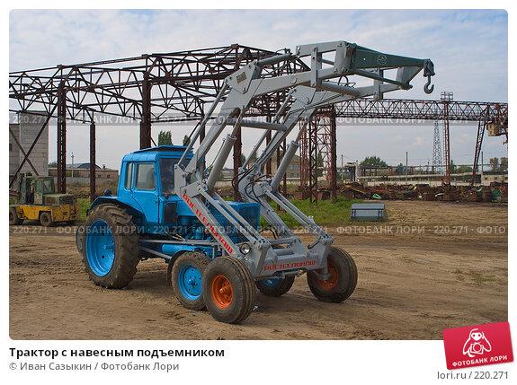 Трактор с навесным подъемником, фото № 220271, снято 8 сентября 2004 г. (c) Иван Сазыкин / Фотобанк Лори