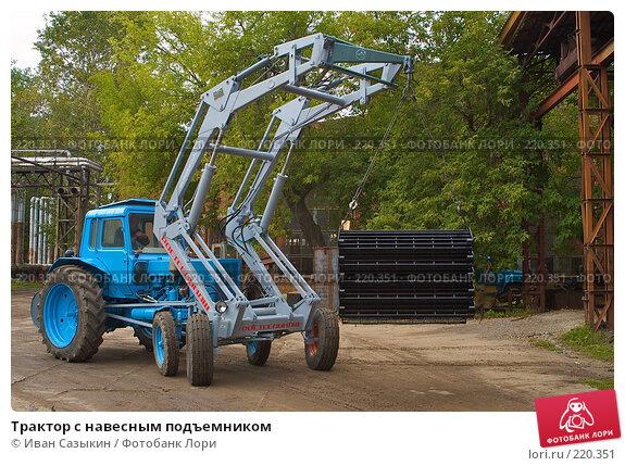 Купить «Трактор с навесным подъемником», фото № 220351, снято 8 сентября 2004 г. (c) Иван Сазыкин / Фотобанк Лори