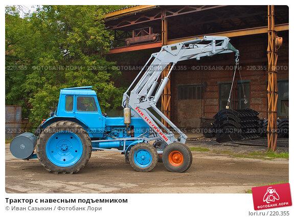 Трактор с навесным подъемником, фото № 220355, снято 8 сентября 2004 г. (c) Иван Сазыкин / Фотобанк Лори