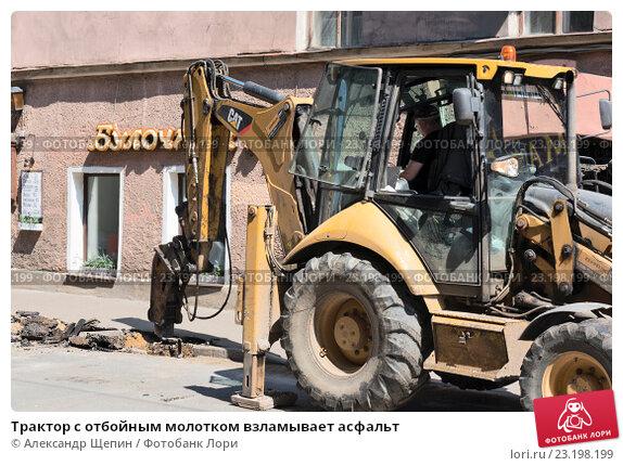 отбойный молоток аренда тракторы