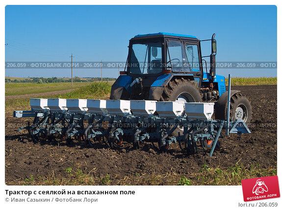 Трактор с сеялкой на вспаханном поле, фото № 206059, снято 7 сентября 2004 г. (c) Иван Сазыкин / Фотобанк Лори