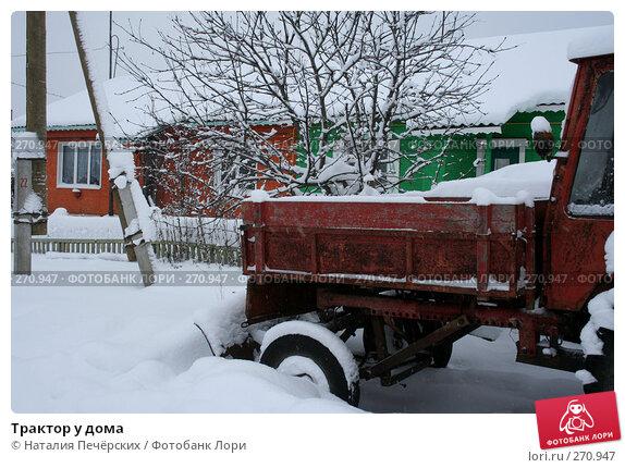 Трактор у дома, фото № 270947, снято 2 января 2007 г. (c) Наталия Печёрских / Фотобанк Лори