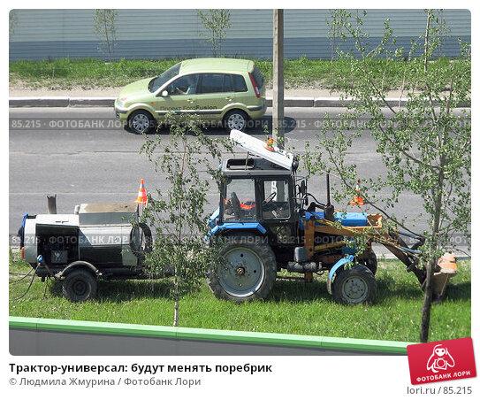 Трактор-универсал: будут менять поребрик, фото № 85215, снято 6 июня 2007 г. (c) Людмила Жмурина / Фотобанк Лори