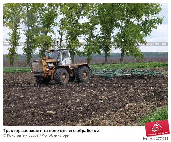 Трактор заезжает на поле для его обработки, фото № 277911, снято 26 февраля 2017 г. (c) Константин Босов / Фотобанк Лори