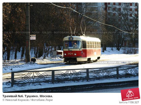 Трамвай №6. Тушино. Москва., фото № 158327, снято 23 декабря 2007 г. (c) Николай Коржов / Фотобанк Лори