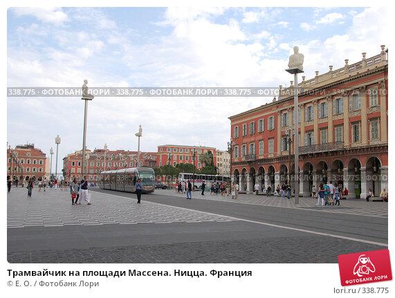 Трамвайчик на площади Массена. Ницца. Франция, фото № 338775, снято 12 июня 2008 г. (c) Екатерина Овсянникова / Фотобанк Лори