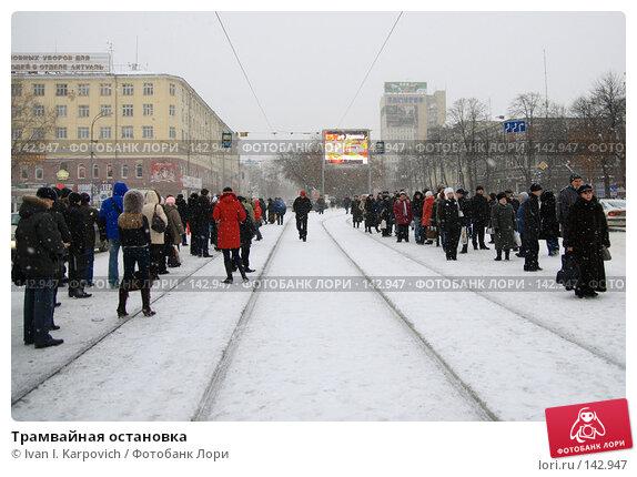 Трамвайная остановка, фото № 142947, снято 29 ноября 2007 г. (c) Ivan I. Karpovich / Фотобанк Лори