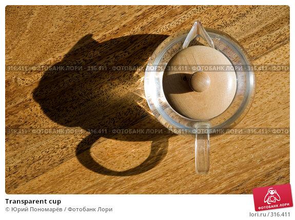 Transparent cup, фото № 316411, снято 24 марта 2008 г. (c) Юрий Пономарёв / Фотобанк Лори