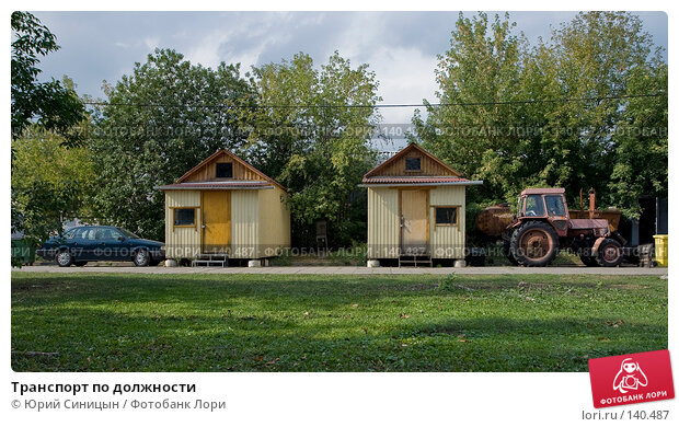 Транспорт по должности, фото № 140487, снято 7 сентября 2007 г. (c) Юрий Синицын / Фотобанк Лори