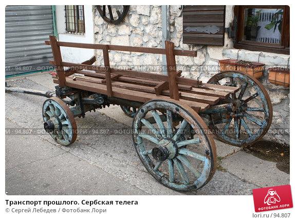 Транспорт прошлого. Сербская телега, фото № 94807, снято 24 августа 2007 г. (c) Сергей Лебедев / Фотобанк Лори