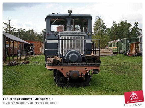 Транспорт советских времён, фото № 34551, снято 21 сентября 2006 г. (c) Сергей Лаврентьев / Фотобанк Лори