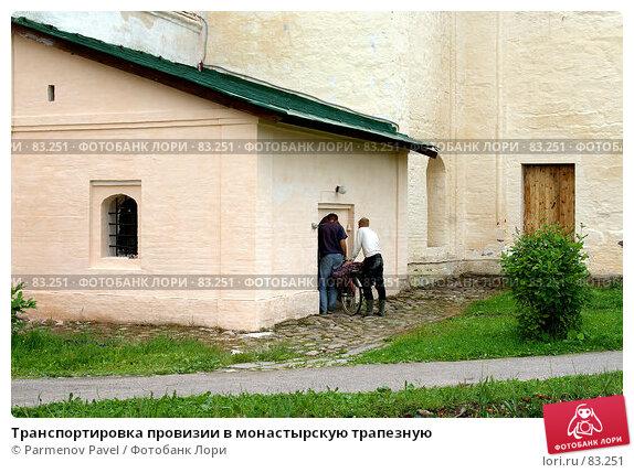 Транспортировка провизии в монастырскую трапезную, фото № 83251, снято 27 июня 2007 г. (c) Parmenov Pavel / Фотобанк Лори