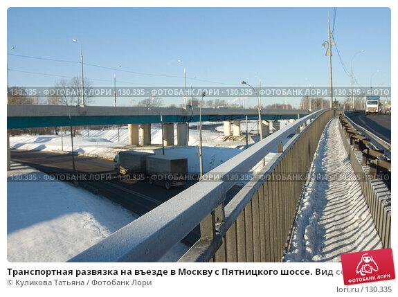 Транспортная развязка на въезде в Москву с Пятницкого шоссе. Вид со стороны МКАД, фото № 130335, снято 5 октября 2005 г. (c) Куликова Татьяна / Фотобанк Лори