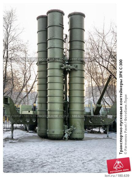 Транспортно-пусковые контейнеры ЗРК С-300, фото № 180639, снято 6 января 2008 г. (c) Parmenov Pavel / Фотобанк Лори