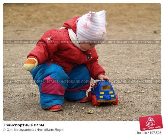 Купить «Транспортные игры», фото № 107503, снято 1 ноября 2007 г. (c) Оля Косолапова / Фотобанк Лори