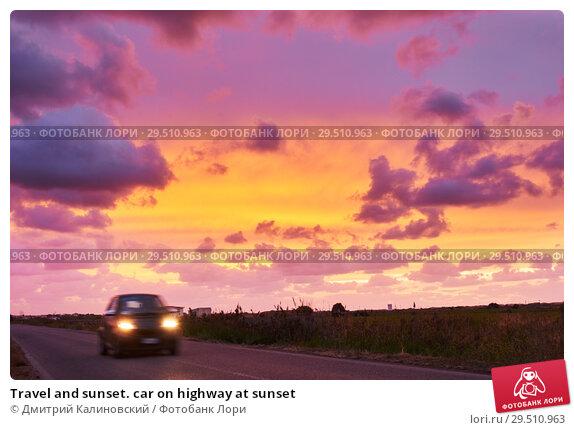 Купить «Travel and sunset. car on highway at sunset», фото № 29510963, снято 10 сентября 2017 г. (c) Дмитрий Калиновский / Фотобанк Лори