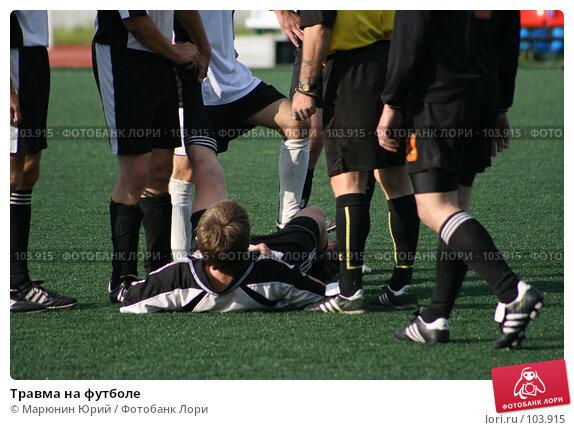 Травма на футболе, фото № 103915, снято 24 июля 2017 г. (c) Марюнин Юрий / Фотобанк Лори
