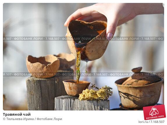 Травяной чай. Стоковое фото, фотограф Тюльнева Ирина / Фотобанк Лори