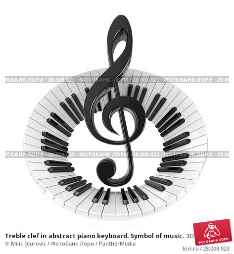 Купить «Treble clef in abstract piano keyboard. Symbol of music. 3D», фото № 28008023, снято 20 июня 2019 г. (c) PantherMedia / Фотобанк Лори