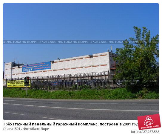 Купить «Трёхэтажный панельный гаражный комплекс, построен в 2001 году. Курганская улица, 1. Район Гольяново. Город Москва», эксклюзивное фото № 27257583, снято 2 сентября 2009 г. (c) lana1501 / Фотобанк Лори