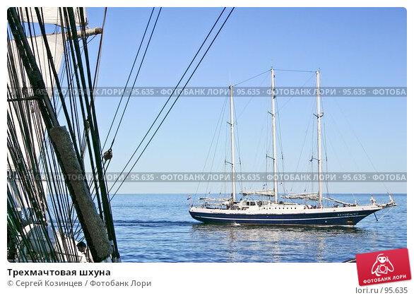 Купить «Трехмачтовая шхуна», фото № 95635, снято 22 июля 2007 г. (c) Сергей Козинцев / Фотобанк Лори