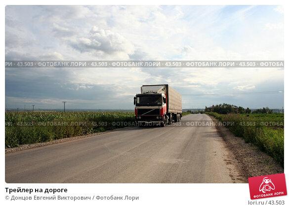 Купить «Трейлер на дороге», фото № 43503, снято 27 июля 2006 г. (c) Донцов Евгений Викторович / Фотобанк Лори