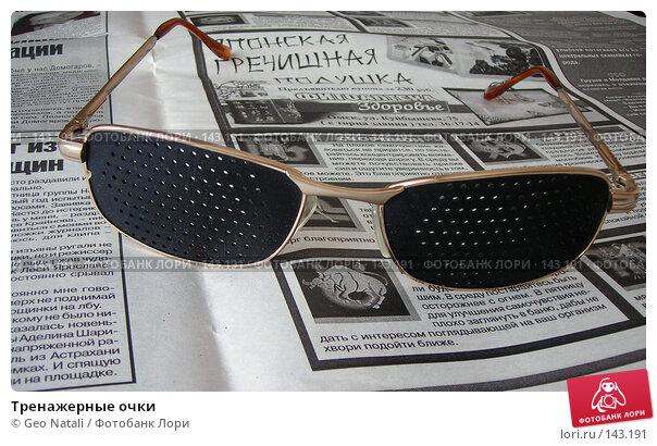 Тренажерные очки, фото № 143191, снято 8 декабря 2007 г. (c) Geo Natali / Фотобанк Лори
