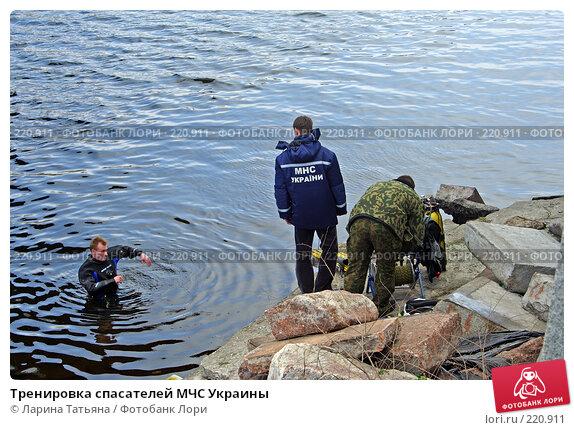 Тренировка спасателей МЧС Украины, фото № 220911, снято 9 марта 2008 г. (c) Ларина Татьяна / Фотобанк Лори