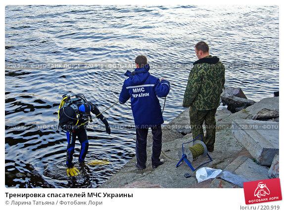 Тренировка спасателей МЧС Украины, фото № 220919, снято 9 марта 2008 г. (c) Ларина Татьяна / Фотобанк Лори