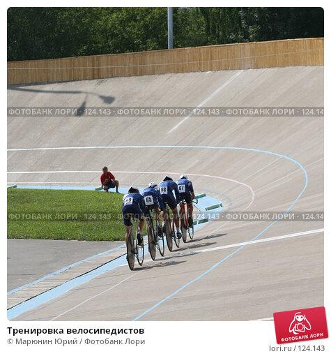 Тренировка велосипедистов, фото № 124143, снято 8 августа 2007 г. (c) Марюнин Юрий / Фотобанк Лори