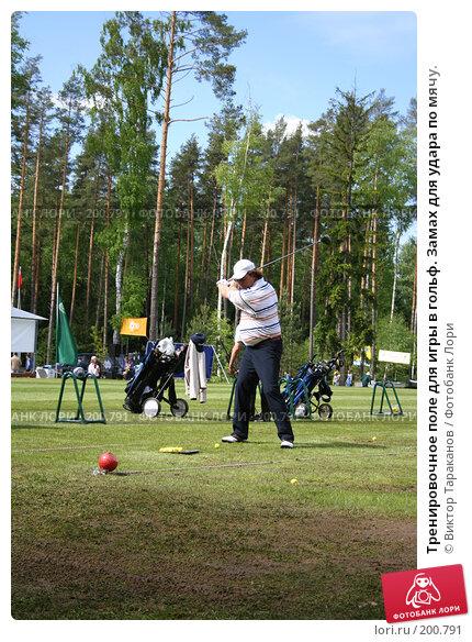 Тренировочное поле для игры в гольф. Замах для удара по мячу., эксклюзивное фото № 200791, снято 31 мая 2006 г. (c) Виктор Тараканов / Фотобанк Лори