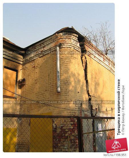Трещина в кирпичной стене, фото № 198951, снято 11 октября 2005 г. (c) Петр Бюнау / Фотобанк Лори