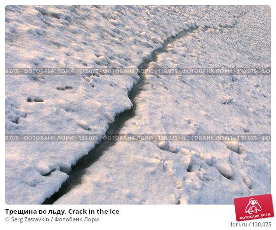 Трещина во льду. Crack in the Ice, фото № 130075, снято 29 ноября 2004 г. (c) Serg Zastavkin / Фотобанк Лори