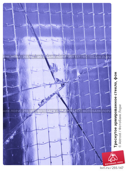 Купить «Треснутое армированное стекло, фон», фото № 293147, снято 17 мая 2008 г. (c) Astroid / Фотобанк Лори