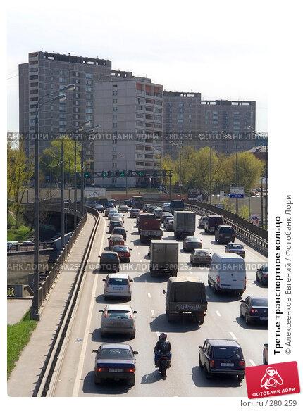 Третье транспортное кольцо, фото № 280259, снято 23 апреля 2008 г. (c) Алексеенков Евгений / Фотобанк Лори