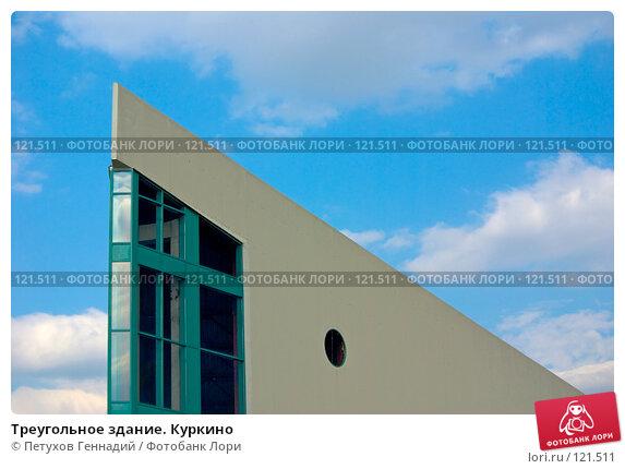 Треугольное здание. Куркино, фото № 121511, снято 24 июля 2007 г. (c) Петухов Геннадий / Фотобанк Лори
