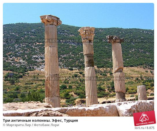 Три античные колонны. Эфес, Турция, фото № 8875, снято 9 июля 2006 г. (c) Маргарита Лир / Фотобанк Лори