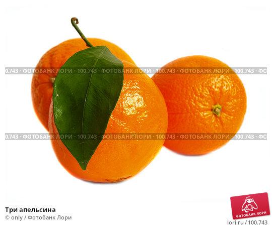 Купить «Три апельсина», фото № 100743, снято 21 февраля 2007 г. (c) only / Фотобанк Лори