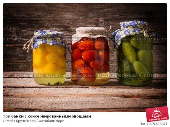 Купить «Три банки с консервированными овощами», фото № 5822371, снято 5 апреля 2014 г. (c) Майя Крученкова / Фотобанк Лори
