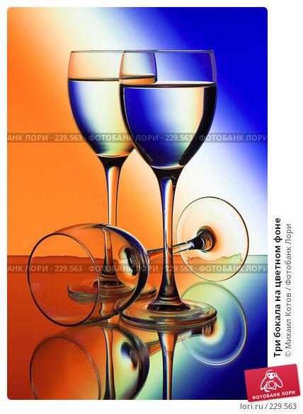 Три бокала на цветном фоне, фото № 229563, снято 24 мая 2017 г. (c) Михаил Котов / Фотобанк Лори