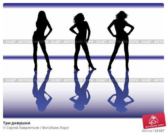 Купить «Три девушки», иллюстрация № 24687 (c) Сергей Лаврентьев / Фотобанк Лори