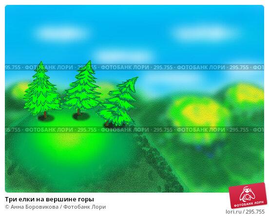 Три елки на вершине горы, иллюстрация № 295755 (c) Анна Боровикова / Фотобанк Лори