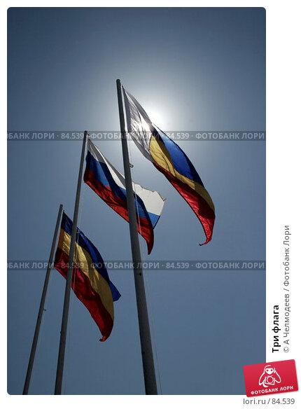 Три флага, фото № 84539, снято 16 июня 2007 г. (c) A Челмодеев / Фотобанк Лори