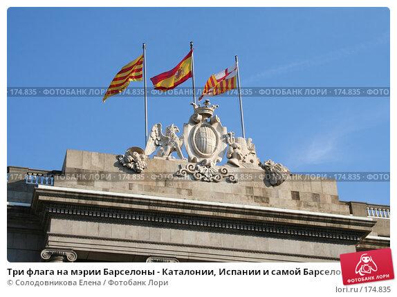 Три флага на мэрии Барселоны - Каталонии, Испании и самой Барселоны, фото № 174835, снято 23 сентября 2005 г. (c) Солодовникова Елена / Фотобанк Лори