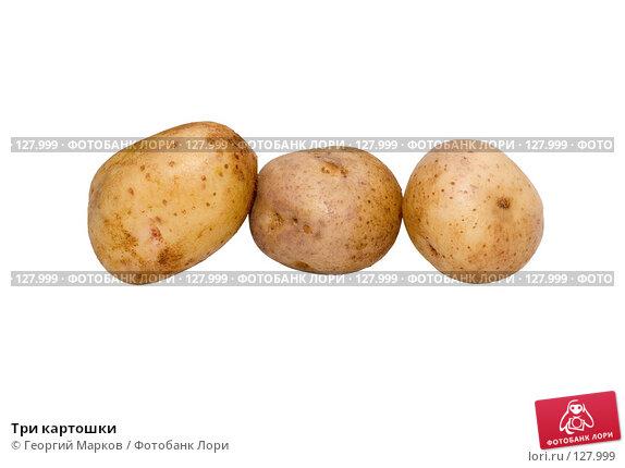 Три картошки, фото № 127999, снято 11 октября 2006 г. (c) Георгий Марков / Фотобанк Лори