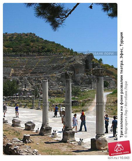 Три колонны на фоне развалин театра. Эфес, Турция , фото № 10043, снято 19 января 2017 г. (c) Маргарита Лир / Фотобанк Лори