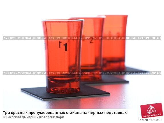 Три красных пронумерованных стакана на черных подставках, фото № 173819, снято 12 января 2008 г. (c) Баевский Дмитрий / Фотобанк Лори