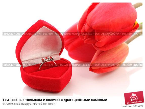 Три красных тюльпана и колечко с драгоценными камнями, фото № 303439, снято 21 апреля 2008 г. (c) Александр Паррус / Фотобанк Лори
