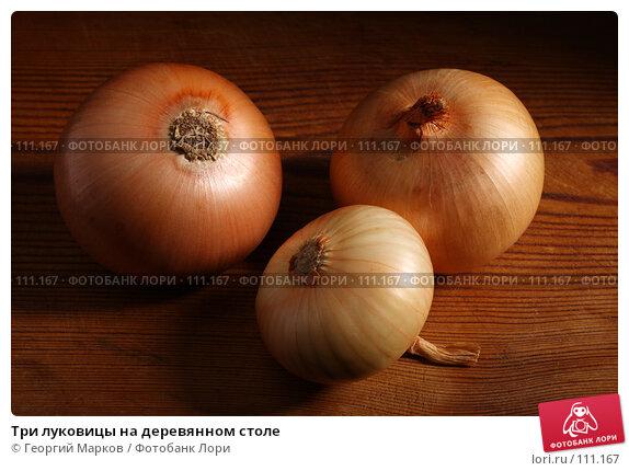 Купить «Три луковицы на деревянном столе», фото № 111167, снято 19 октября 2007 г. (c) Георгий Марков / Фотобанк Лори