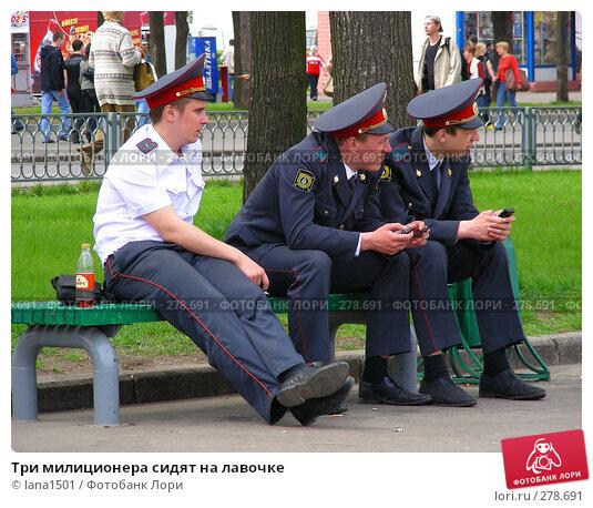Три милиционера сидят на лавочке, эксклюзивное фото № 278691, снято 1 мая 2008 г. (c) lana1501 / Фотобанк Лори